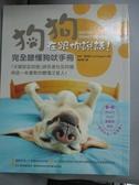 【書寶二手書T7/寵物_IRD】狗狗在跟你說話!完全聽懂狗吠手冊_吐蕊‧魯格斯,  黃薇菁