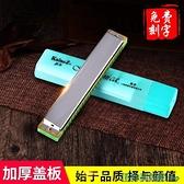 口琴 上海凱恩綠色口琴經典款24孔單音兒童成人初學演奏 口琴重音口琴 快速出貨