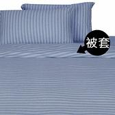 HOLA home 自然針織條紋被套 加大 經典淺藍