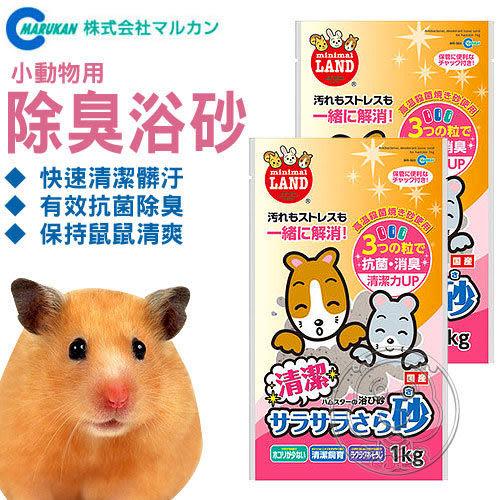 【 培菓平價寵物網 】日本品牌MARUKAN》MR-965小動物用除臭浴砂1kg‧保持寵物鼠清爽