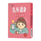 烏來溫泉美人湯面膜(5入) 【康是美】