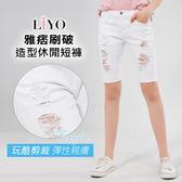 LIYO理優刷破造型休閒短褲E721015