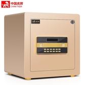 虎牌保險箱-保險箱家用小型40CM 防盜智能保險櫃辦公全鋼新品床頭櫃 BLNZ 免運