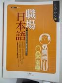 【書寶二手書T3/語言學習_BTX】職場日本語_Rika Wang