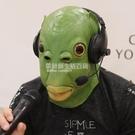 道具勿怕 綠魚人頭套怪怪魚面具抖音搞怪搞笑動物魚頭套可愛萬圣節表演道具 設計師生活百貨