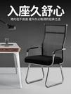 簡約辦公椅電腦椅家用學生職員會議椅弓形網...