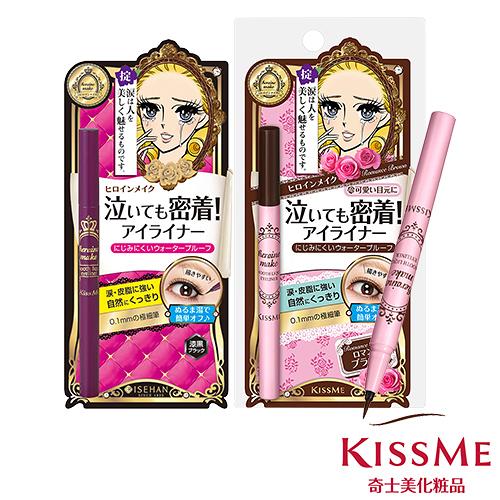 Kiss Me 奇士美 花漾美姬 華爾茲淚眼眼線液筆 0.4ml 黑/玫瑰棕【BG Shop】2款可選