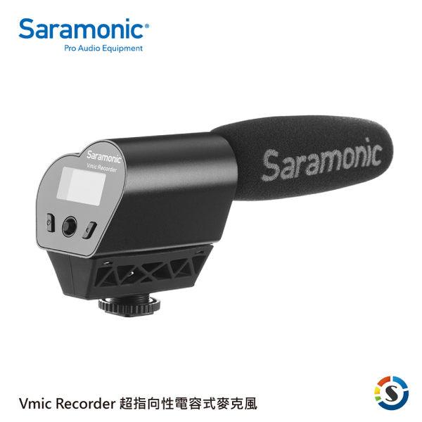 【Saramonic 楓笛】超指向性電容式麥克風 Vmic Recorder