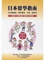 二手書博民逛書店《日本留學指南》 R2Y ISBN:9866371026