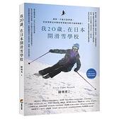 我20歲在日本開滑雪學校