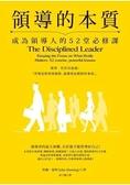 領導的本質:成為領導人的52堂必修課