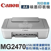 Canon PIXMA MG2470 多功能相片複合機