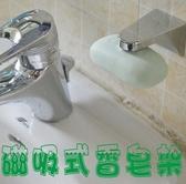 不鏽鋼磁吸式香皂架 置物架 菜瓜布 304 皂托 皂盤 晾皂架 吸盤海綿洗手洗面皂放置 抹布架 導流