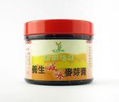 羿方 養生麥芽膏(鹹味) 700g/罐