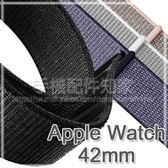 【42mm 運動魔術錶帶 】 Apple Watch Series 1/2/3 智慧手錶運動型錶環/魔鬼氈扣帶/尼龍織紋-ZW