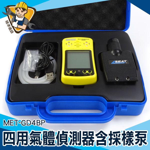 【儀特汽修】局限空間 溫泉蓄水池 四用氣體偵測器 氧氣偵測 有毒氣體 手持泵吸式氣體 MET-GD4BP