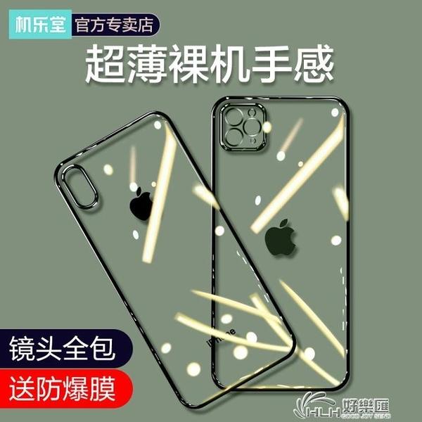 蘋果系列 蘋果手機殼透明硅膠 好樂匯