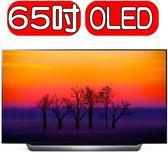 全聯禮券5000元★LG 65型OLED 4K 智慧連網電視OLED65C8PWA (取代舊款OLED65B7T)