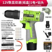 12V鋰電充電電鑽手電鑽手槍鑽電動螺絲刀家用迷你電鑽多功能工具 店慶降價