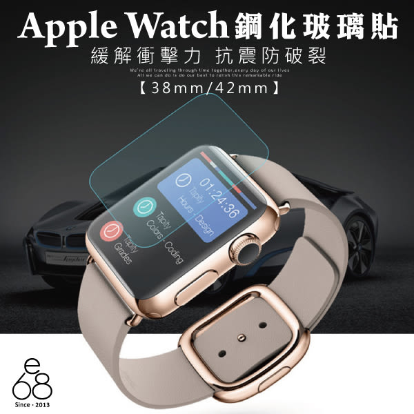 Apple Watch 玻璃貼 38mm 42mm 9H 鋼化 鋼化膜 螢幕保護貼 防爆 智慧手錶 保護貼 i Watch 螢幕貼