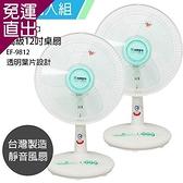 南亞牌 《2入超值組》MIT台灣製造 12吋輕巧涼風電風扇 EF-9812x2【免運直出】