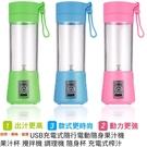 【富連科】Ainmax 迷你電動榨汁杯USB充電 小型水果榨汁機 果汁機隨行杯(USB充電)