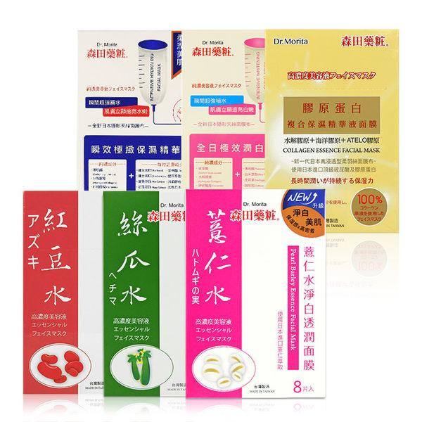 森田藥粧 薏仁水/絲瓜水//膠原蛋白/極效潤白/極緻保濕面膜 ◆86小舖 ◆