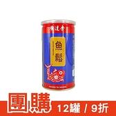 團購12罐/箱 打9折 - 廣達香 魚鬆(250g)