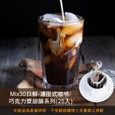 【咖啡綠商號】MIX30日鮮 精品濾掛式咖啡混合組-巧克力漿甜韻系列(25入)