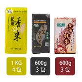 名優 花蓮香Q好米10入組(花蓮香Q米1000g4包+紅米600g3包+黑秈米600g3包)