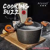 味之原ALYSSA麥飯石湯鍋蒸鍋燉鍋煮面條熬湯鍋家用燃氣電磁爐通用MKS摩可美家
