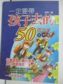 【書寶二手書T5/家庭_AXV】(世界篇)一定要帶孩子去的50個地方_段琳