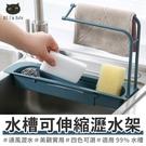 水槽可伸縮瀝水架 廚房抹布架 洗碗置物架...