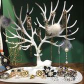 多功能首飾架 飾品架耳環架 手鍊展示架 創意飾品收納盒igo 圖拉斯3C百貨