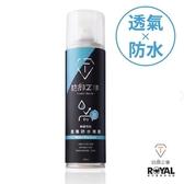T-Fence 新竹皇家 透氣 防水 噴霧 NO.H2348