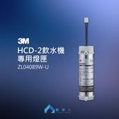 3M HCD-2 冰溫熱飲水機 專用燈匣 ZL04089W-U | 極淨水
