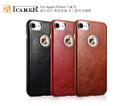 【愛瘋潮】ICARER 復古系列 iPhone 7 / 8 Plus 5.5吋單底背蓋 手工真皮保護套