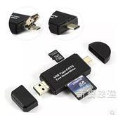 讀卡器3.0高速多合一萬能相機SD卡U盤迷你安卓手機OTG讀卡 交換禮物熱銷款