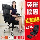 FDW【JR13】現貨免運*超厚老闆椅附擱腳/電腦椅/辦公椅/沙發椅/工作椅