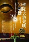 佛陀大放光明的關鍵:解密基礎發趣論之24緣,洞悉生命運作的規則(彩圖修訂版)