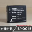 Leica BPDC15 BLE9 BP-DC15 BLE9E BLG10 台灣世訊 日製電芯 副廠鋰電池【一年保固】