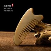 刮痧板 天然牛角梳刮痧板梳子頭部刮痧梳子兩用正品按摩梳面部全身 3C數位百貨
