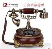 幸福居*GDIDS 歐式古典工藝仿古電話機 複古電話機 家用座機美式電話機