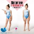 現貨聖手 Sain Sou 女童三角競賽型泳裝 A87501 TOP潑水材質 原價NT.1780元