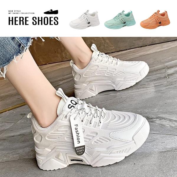 [Here Shoes] 4.5cm休閒鞋 PU透氣網格 圓頭厚底綁帶運動休閒鞋 繽紛夏季老爹鞋-KSGW3031