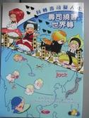 【書寶二手書T1/漫畫書_OFU】迴轉壽司擬人化 壽司繞著世界轉(全)_jack