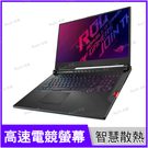華碩 ASUS ROG G731GU-0071B9750H 電競筆電 加碼送8G RAM【i7 9750H/17.3吋/GTX 1660Ti 6G/1TB SSD/Buy3c奇展】