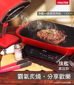 Multee摩堤 A4 F13 IH+A4L肋深烤盤(玻璃蓋)【美人密碼】