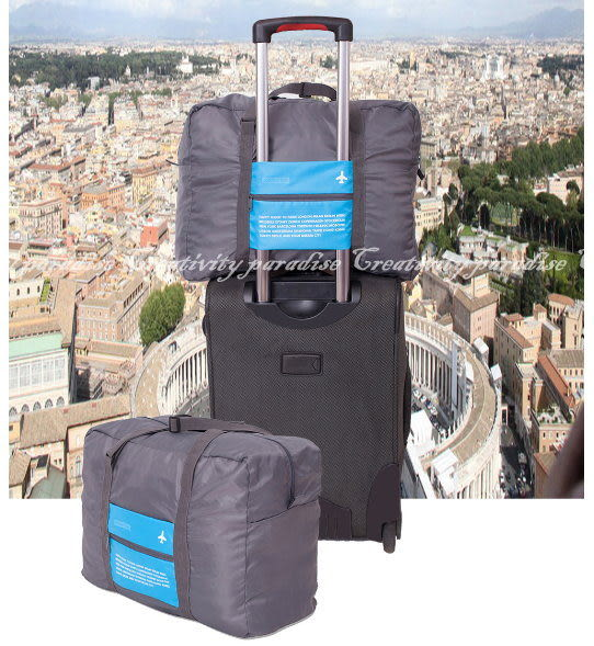 【Folding旅行袋】韓系出國外出行李箱旅行包收納袋摺疊式整理包衣物手提包手提袋 32L側背包
