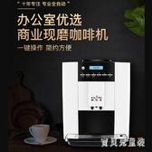 220V 意式商咖啡機 家用辦公室全自動研磨一體機美式 CJ5438『寶貝兒童裝』